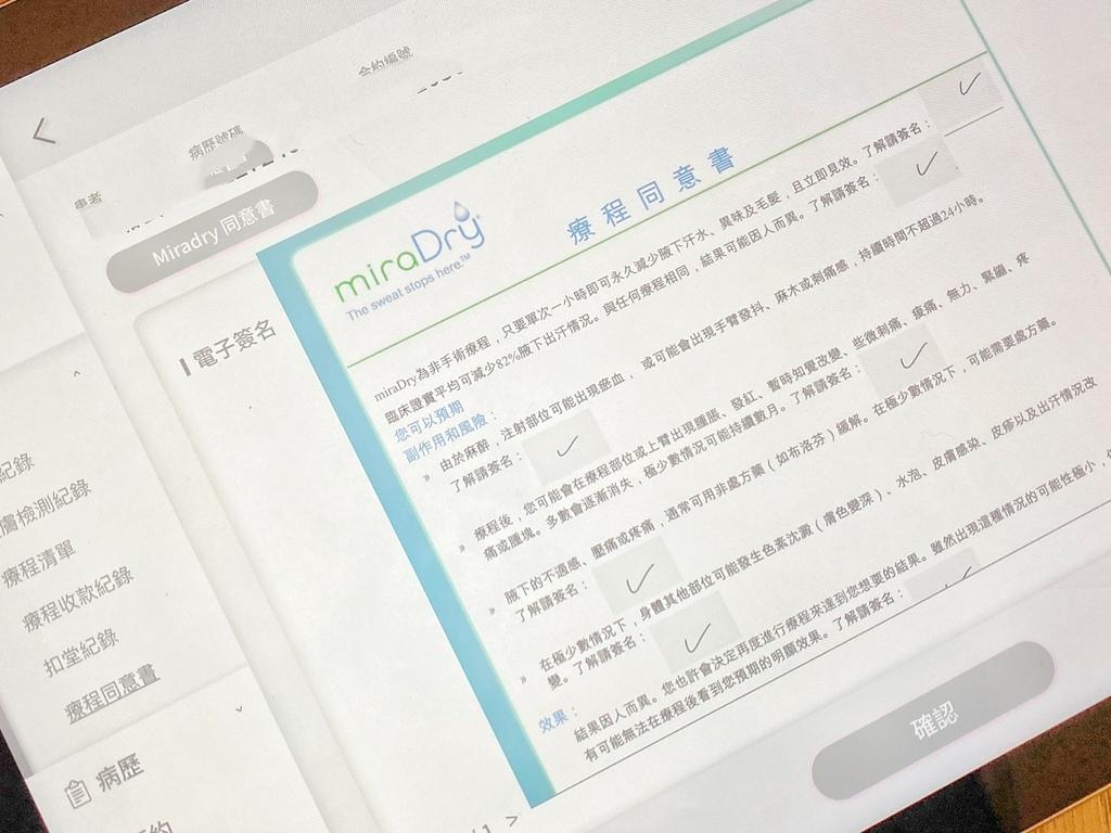 miraDry微波止汗-治療過程-摸摸_210407_30.jpg