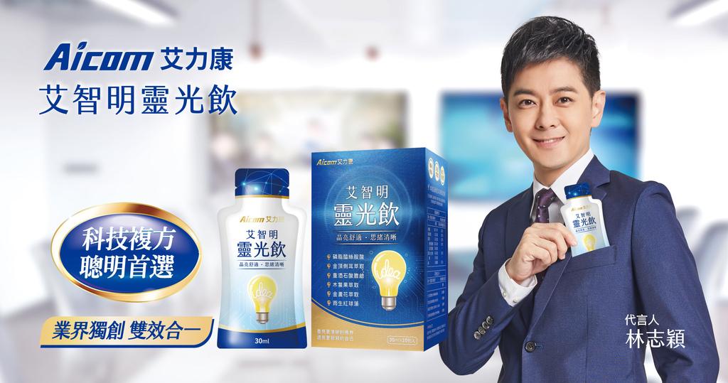 靈光飲代言人初步曝光廣告0331_-04.jpg