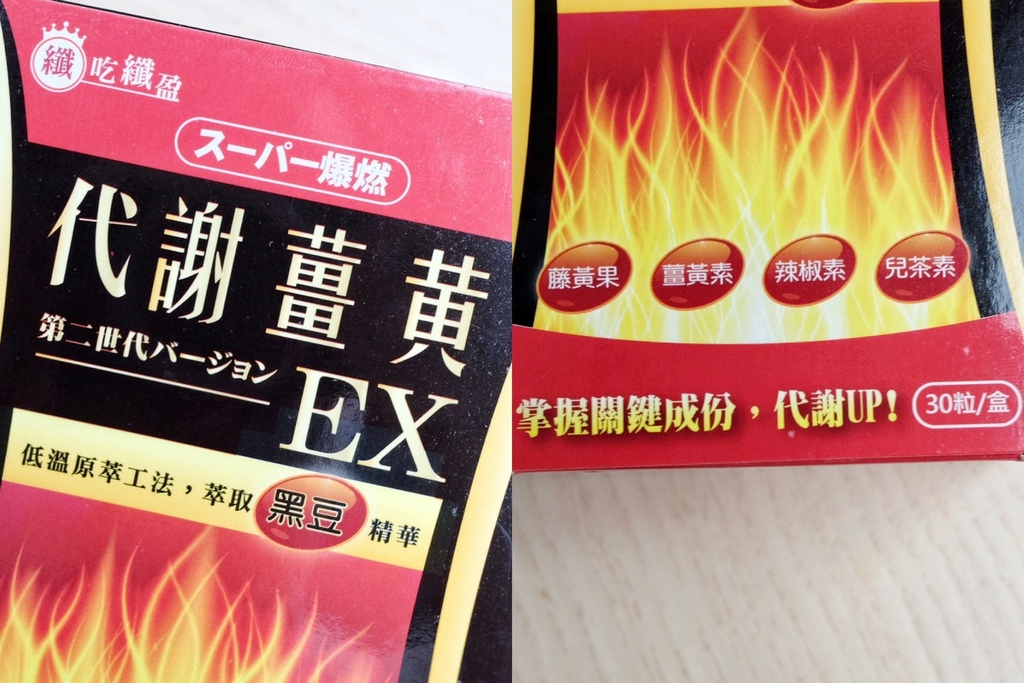薑黃粉推薦品牌-超級爆燃代謝薑黃膠囊EX