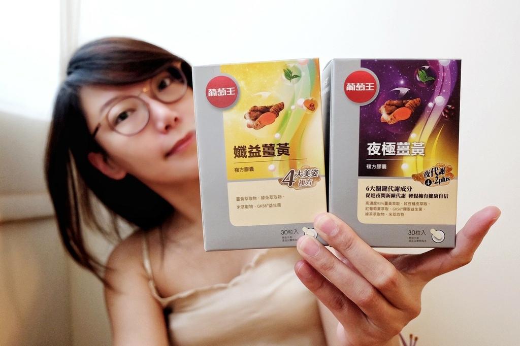 薑黃粉推薦品牌-葡萄王孅益薑黃+夜極薑黃