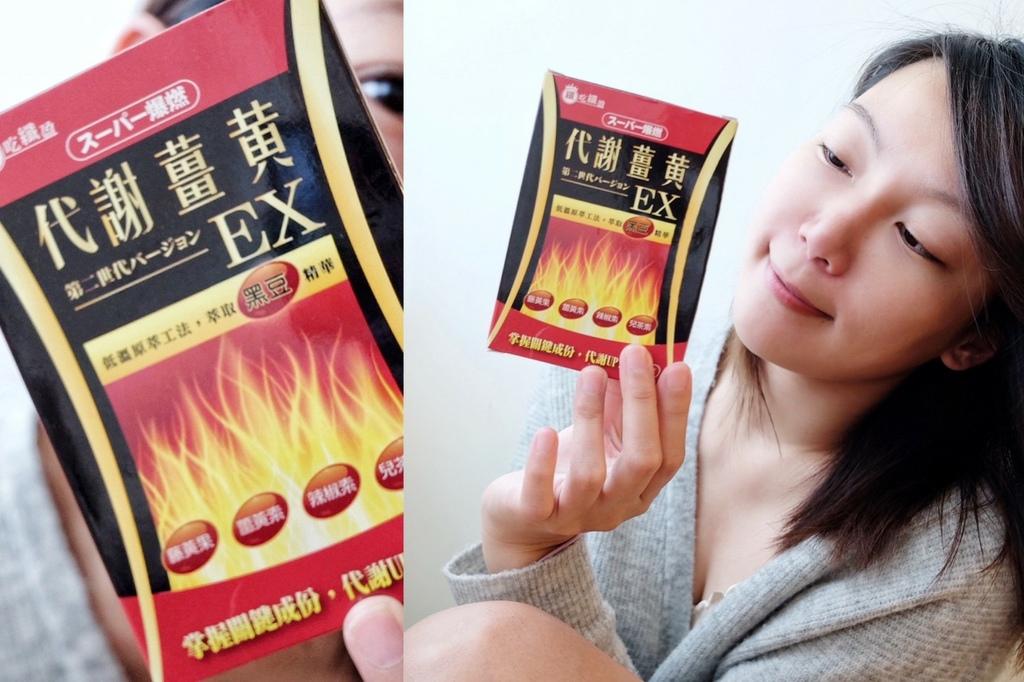 薑黃素推薦-超級爆燃代謝薑黃膠囊EX