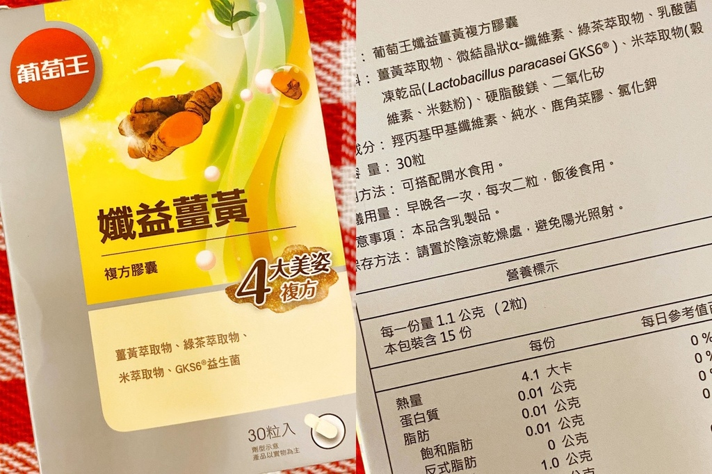 薑黃粉推薦-葡萄王孅益薑黃+夜極薑黃
