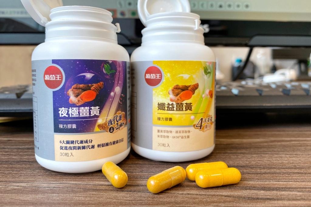 薑黃推薦評比第一名品牌-葡萄王薑黃素組合