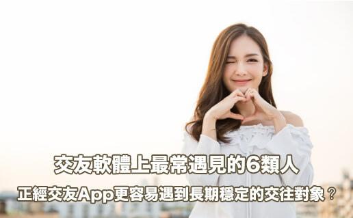 交友App推薦|交友軟體ptt公推最常遇見的6類人,正經交友.jpg