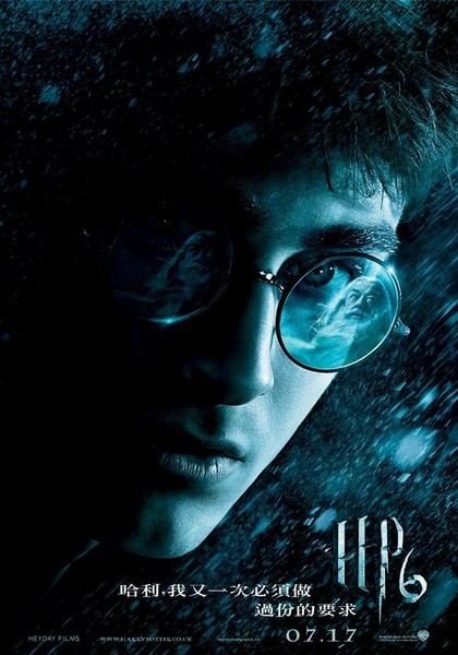 哈利波特:混血王子的背叛-01-1.jpg