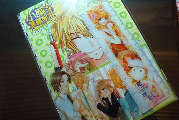 甜芯2011/11月附錄