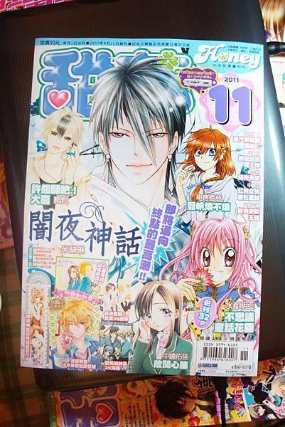 甜芯2011/11月號