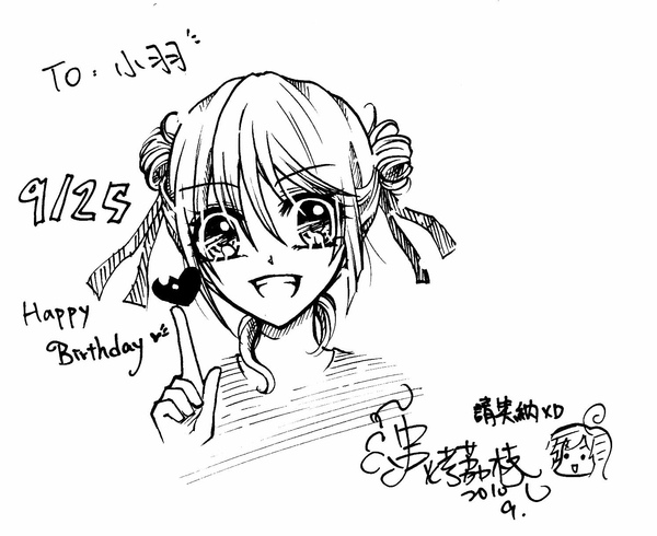 小羽生日賀圖