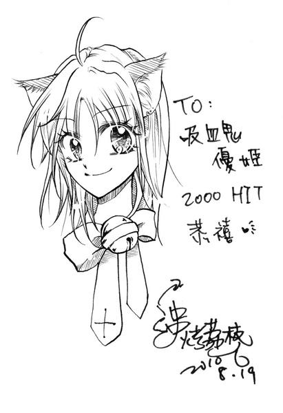 吸血鬼優姬2000hit