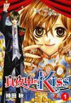 真夜中的KISS(1)持田秋