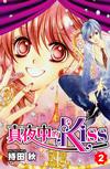 真夜中的KISS(2)持田秋