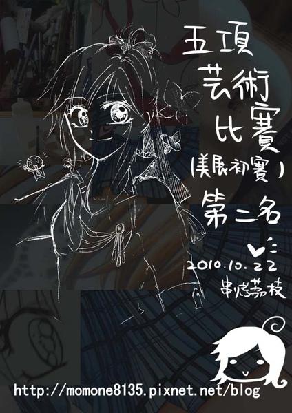 五項藝術比賽(美展初選)no.2賀圖