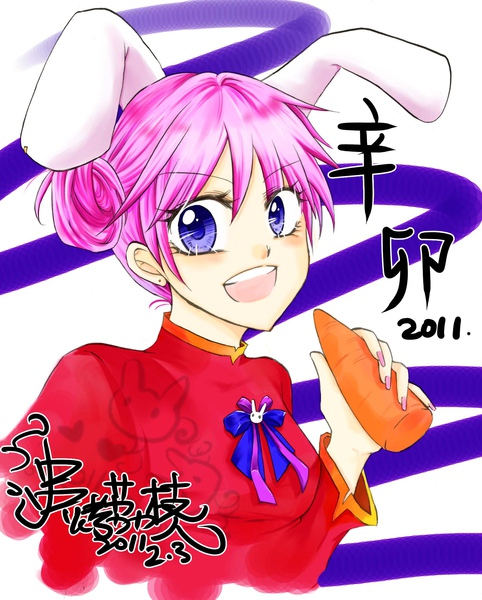 2011兔年賀圖(簽名)