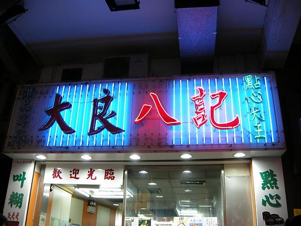 食二 (6).JPG
