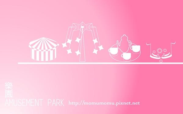 樂園-08