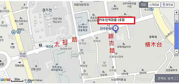 韓屋村PNB