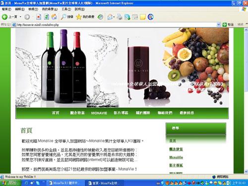 MonaVie R3 行銷網站系統