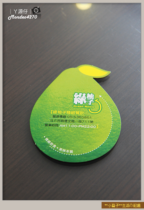 綠柚子-03