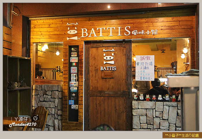 Battis風味小館01