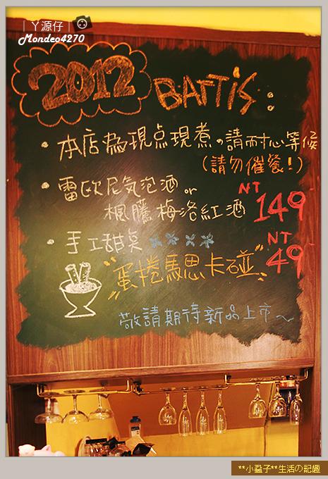 Battis風味小館05