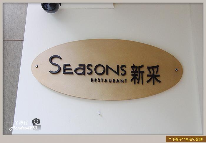 新采西餐廳01