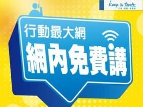 中華網內免費