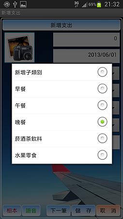 Screenshot_2013-06-01-21-33-00