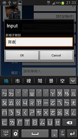 Screenshot_2013-06-01-21-33-24