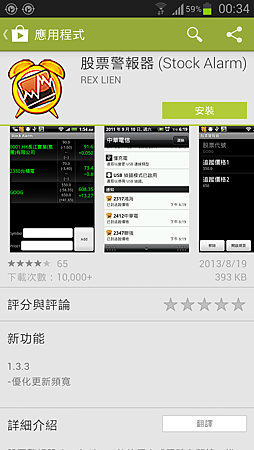 Screenshot_2013-08-28-00-34-21