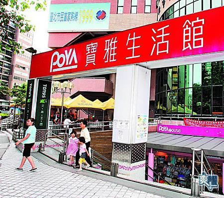 寶雅台北民生門市