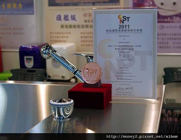 2011發明展銅牌獎02.jpg