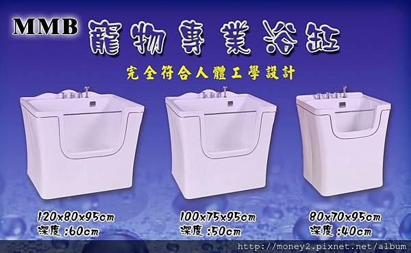 白色寵物浴缸.jpg