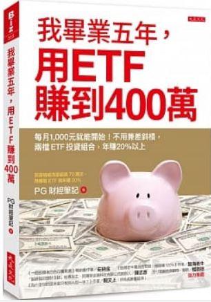 我畢業五年,用ETF賺到400萬.JPG