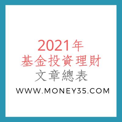 2021年 基金投資理財 文章總表.png