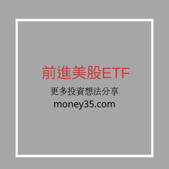 前進美股ETF.png