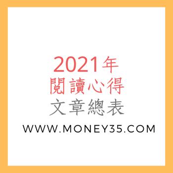 2021年閱讀心得文章總表.png