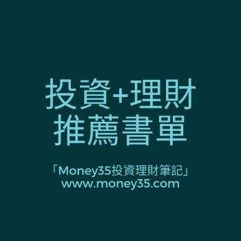 投資理財書單總表.png