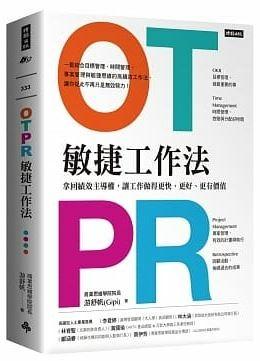 OTPR敏捷工作法.JPG