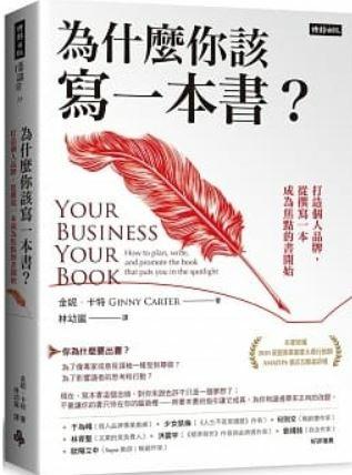 為什麼你該寫一本書?.JPG