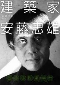 建築家安藤忠雄.JPG