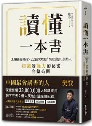 讀懂一本書:3300萬會員、22億次收聽「樊登讀書」創始人知識變能力的祕密完整公開.JPG