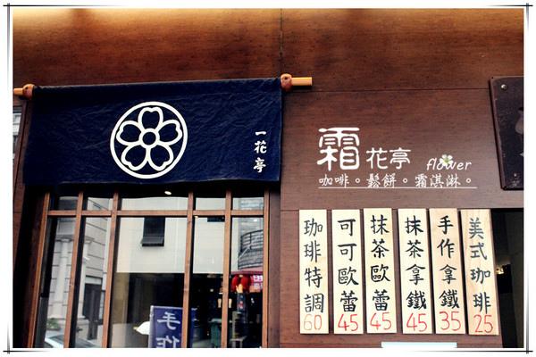 """霜花亭:台南永康  抹茶紅豆""""厚""""鬆餅  ♥ 。『霜花亭』(原一花亭)"""