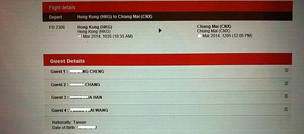 香港清邁機票
