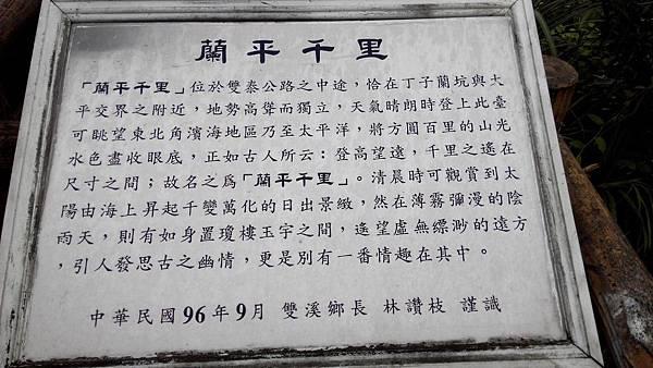 1台灣北部之美18