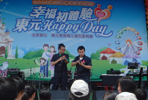20080517東元家庭日 (20).jpg