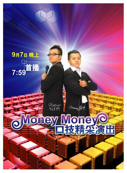 MoneyMoney有線電視.jpg