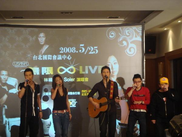 20080401演唱會記者會