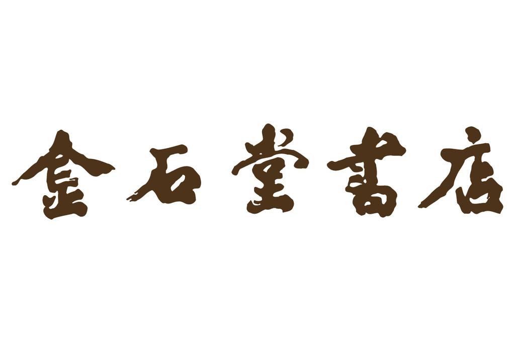 2020 年 9 月 最新!金石堂書店 優惠碼/折扣碼/信用卡優惠大集合