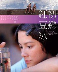初戀紅豆冰 Ice Kacang Puppy Love(台灣).jpeg