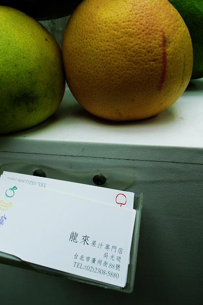 龍來果汁專門店-1.jpeg